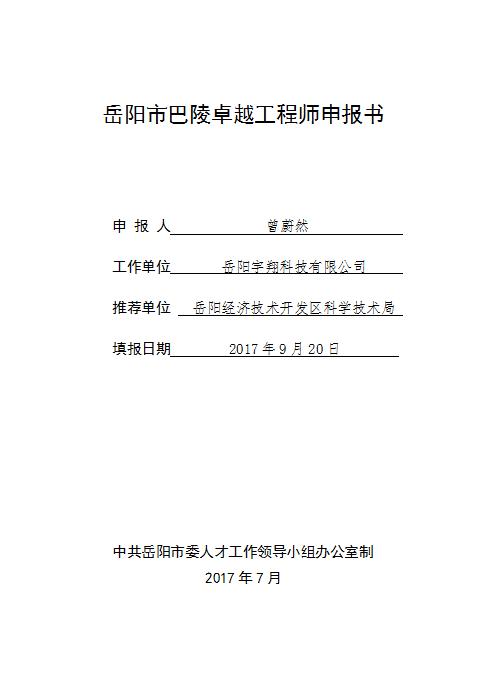 岳阳市巴陵卓越工程师申报咨询服务