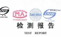 检验检测(综合检测、认证)