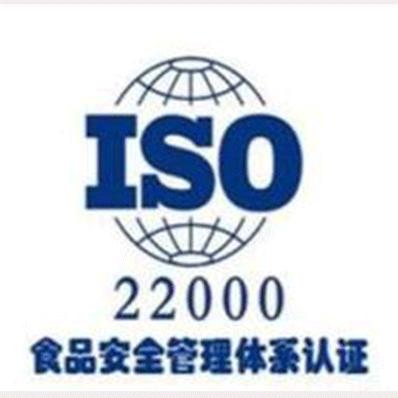 HACCP(ISO22000)食品安全管理体系