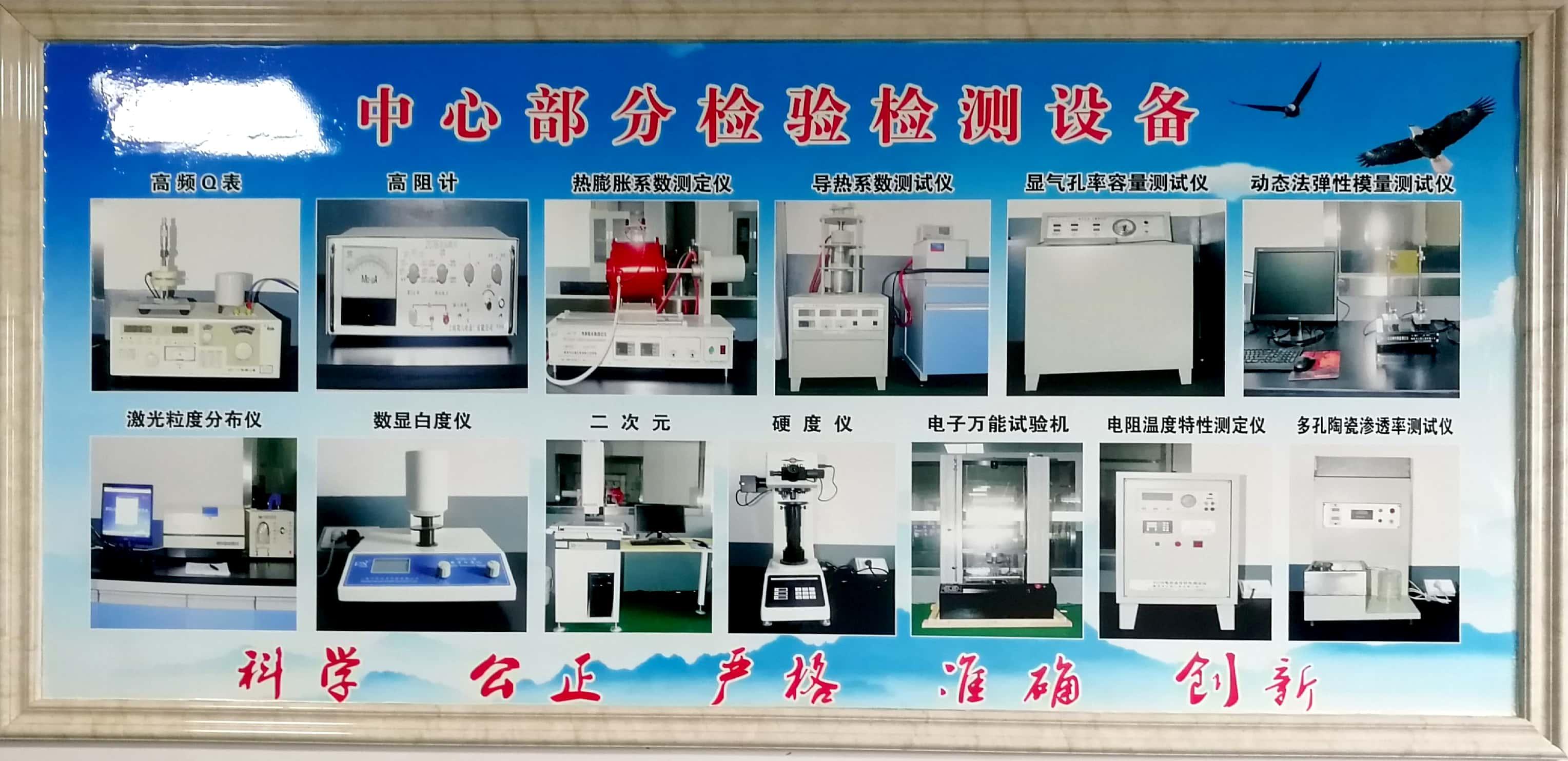 特種陶瓷產品檢驗檢測