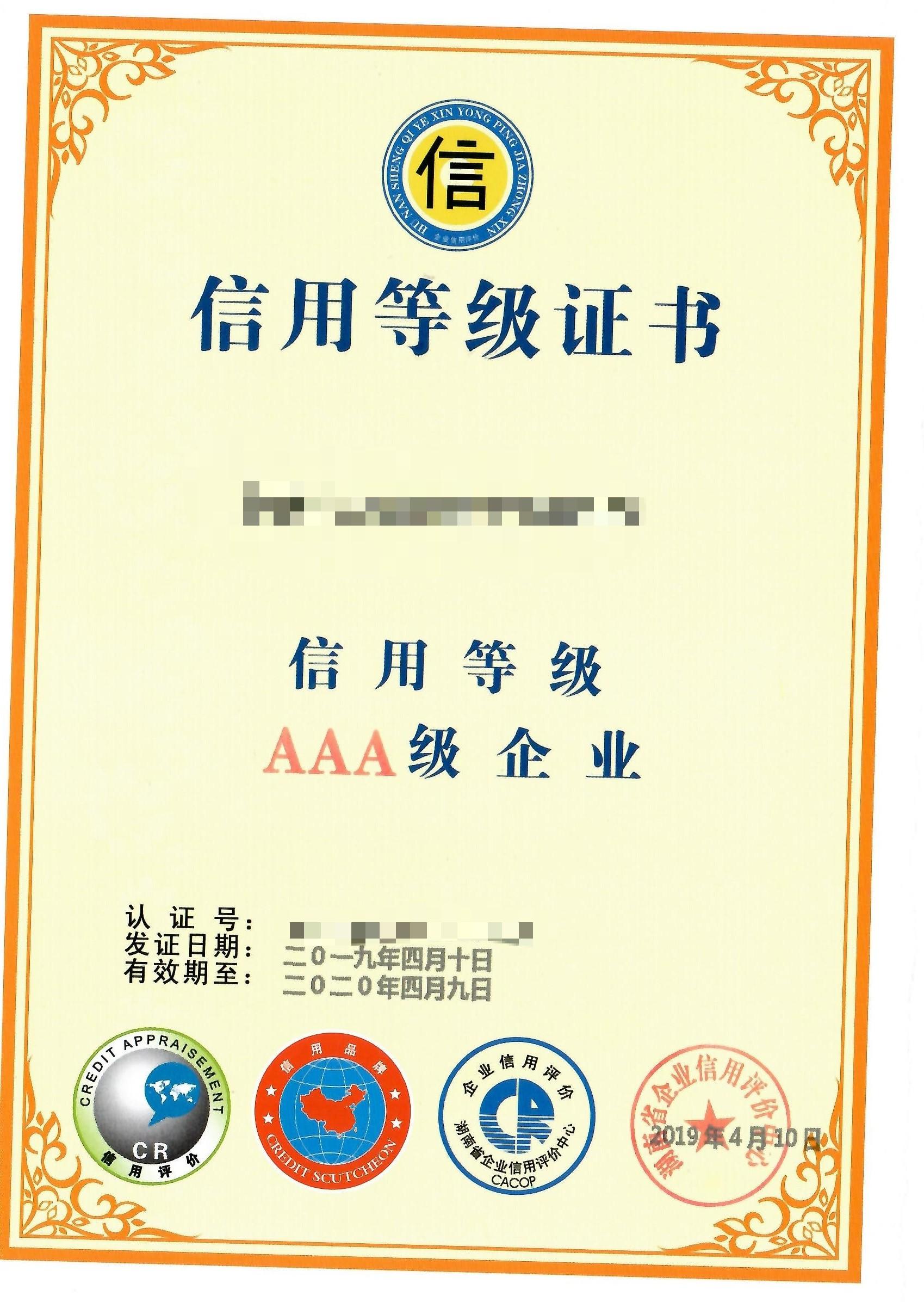 202011  AAA信用评级