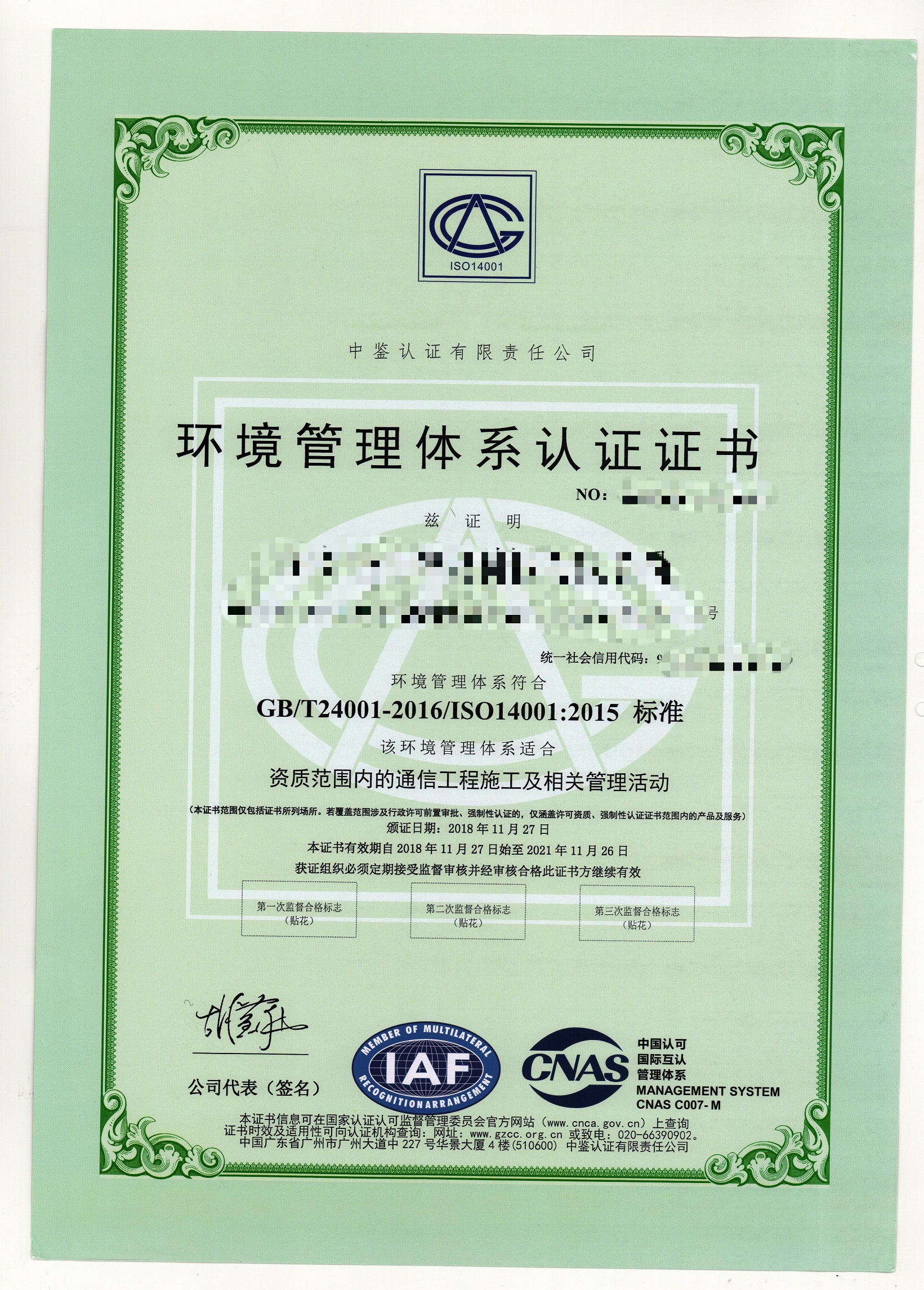 202011  ISO9001/14001/18001