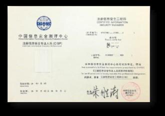 202103 CISP(国家注册信息安全专业人员)培训