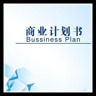 商业计划书撰写辅导