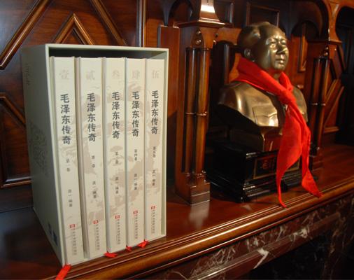 中央党校出版阅读资料《毛泽东传奇》