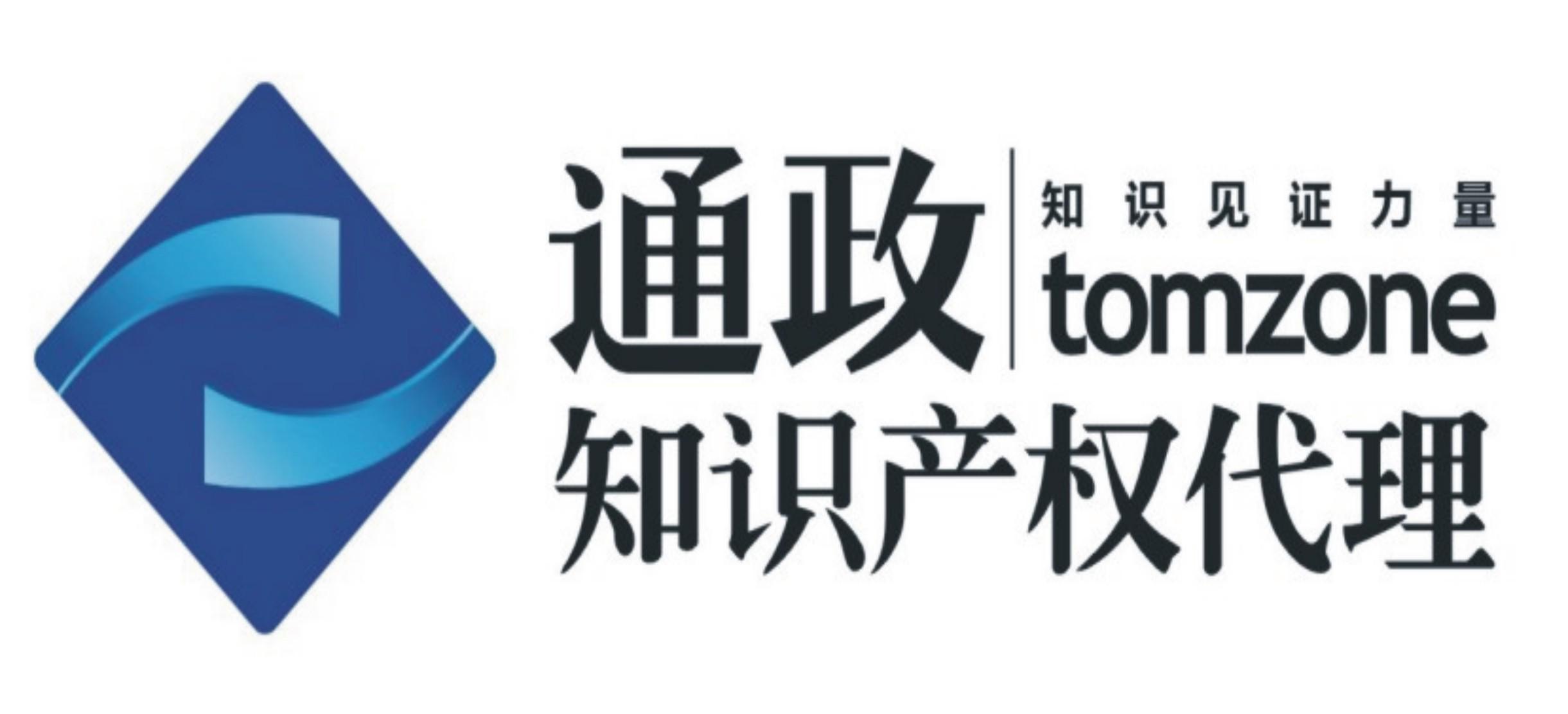 湖南省著名商标申报