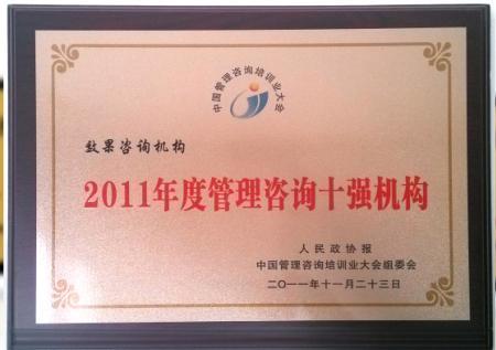 2011年度管理咨询十强机构