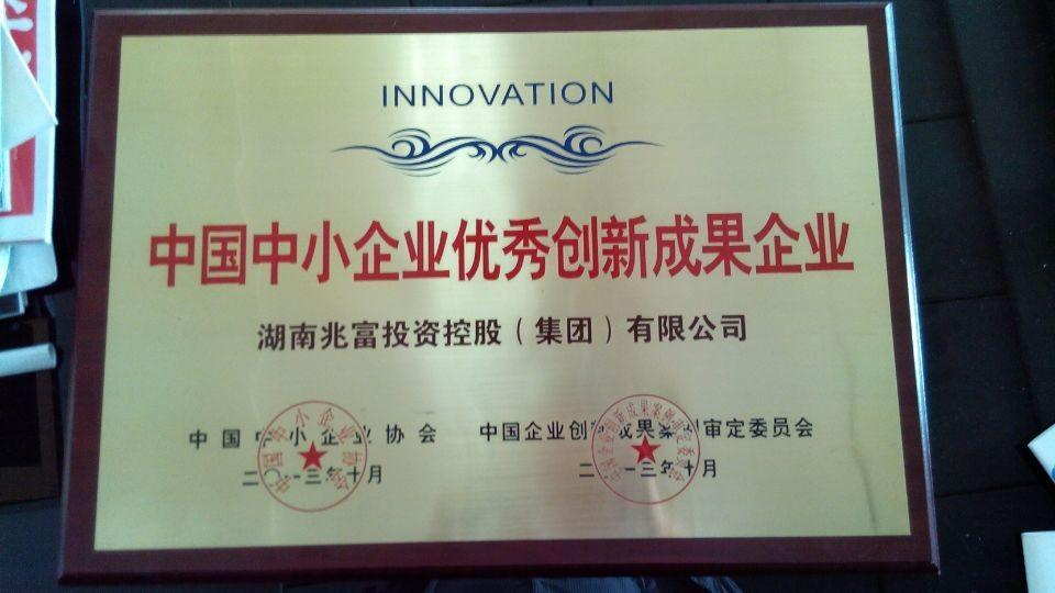 中国中小企业优秀创新成果企业