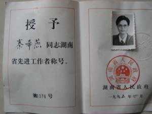 """1995年,湖南省人民政府授予""""湖南省先进工作者""""(劳动模范)"""