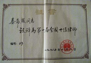 """1995年,司法部授予""""首届全国十佳律师"""""""