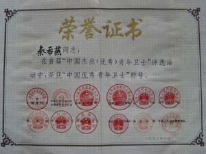 """1997年,中央政法委等十二部委授予""""首届中国优秀青年卫士"""""""