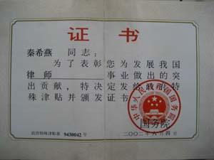 2002年,国务院授予国务院政府特殊津贴