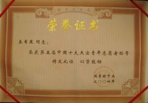 """2004年,共青团中央授予""""中国十大杰出青年志愿者"""""""