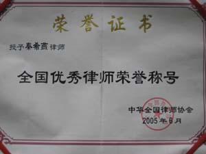 """2005年,全国律协授予""""全国优秀律师"""""""