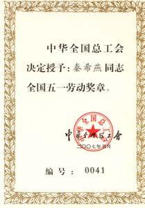 """2007年,全国总工会授予""""全国五一劳动奖章"""""""