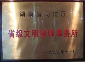 """1998年,湖南省司法厅授予""""湖南省级文明律师事务所"""""""