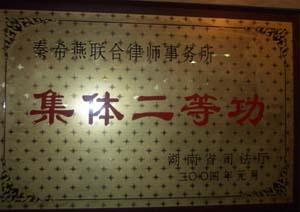 """2004年,湖南省司法厅授予""""集体二等功"""""""