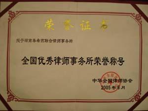 """2005年,中华全国律师协会授予""""全国优秀律师事务所"""""""