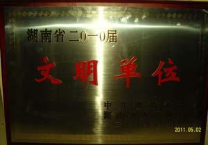 """2010年,中共湖南省委、省人民政府授予""""湖南省文明单位"""""""