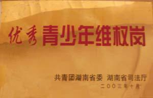 """2003年,共青团湖南省委、省司法厅授予""""优秀青少年维权岗"""""""