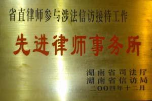 """2004年,湖南省司法厅、省信访局授予""""湖南省直律师参与涉法信访接待工作先进律师事务所"""""""