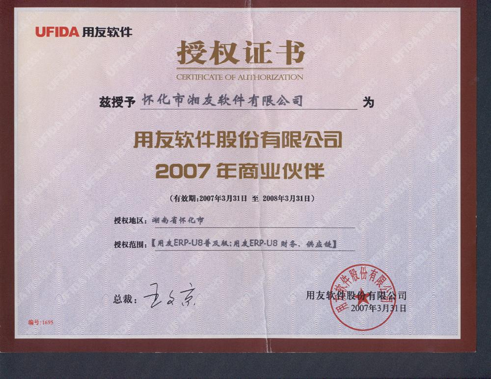 2007年授权证书