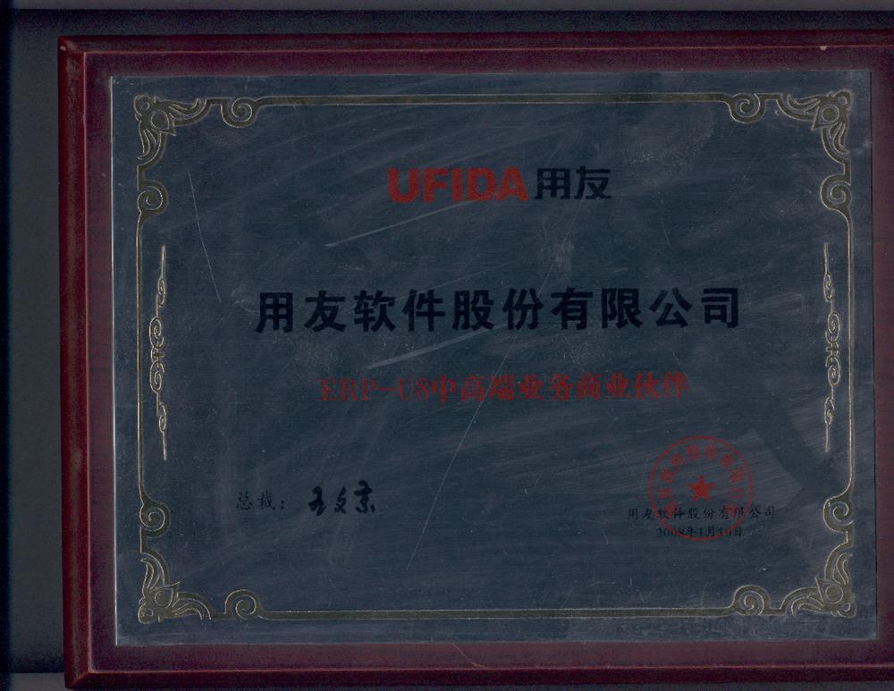 2008年授权证书