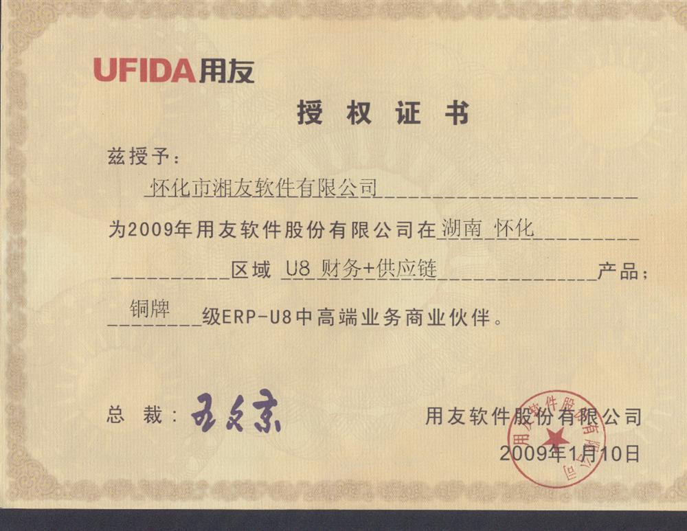 2009年授权证书