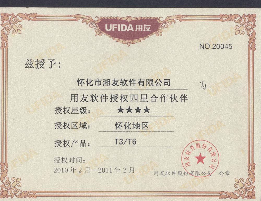 2010年授权证书