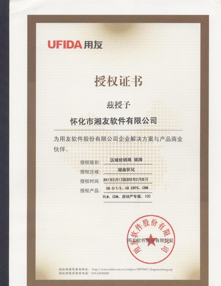 2011年授权证书