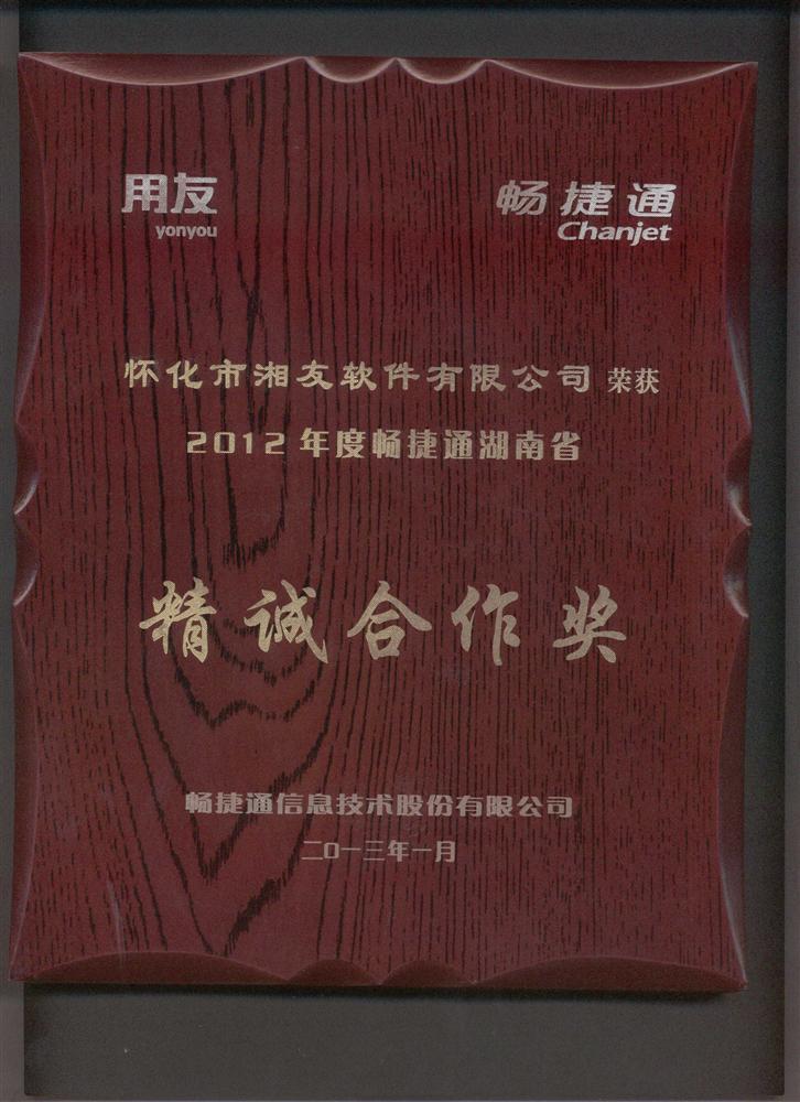 """2012年获""""精诚合作奖"""""""