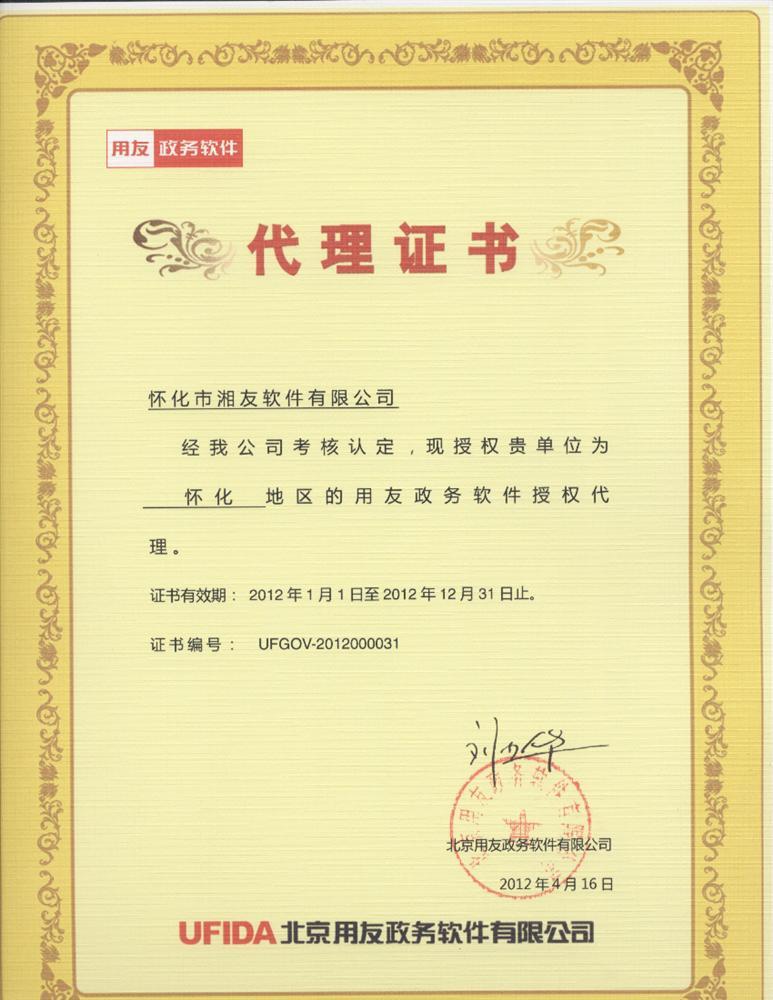 2012年政务授权证书