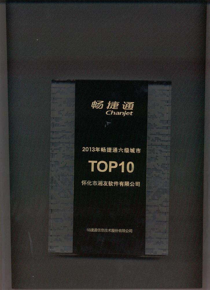 2013年TOP10