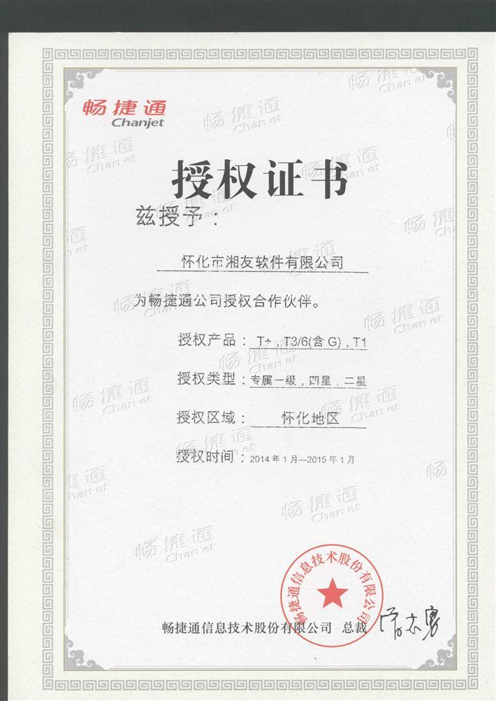 2014年T+授权证书