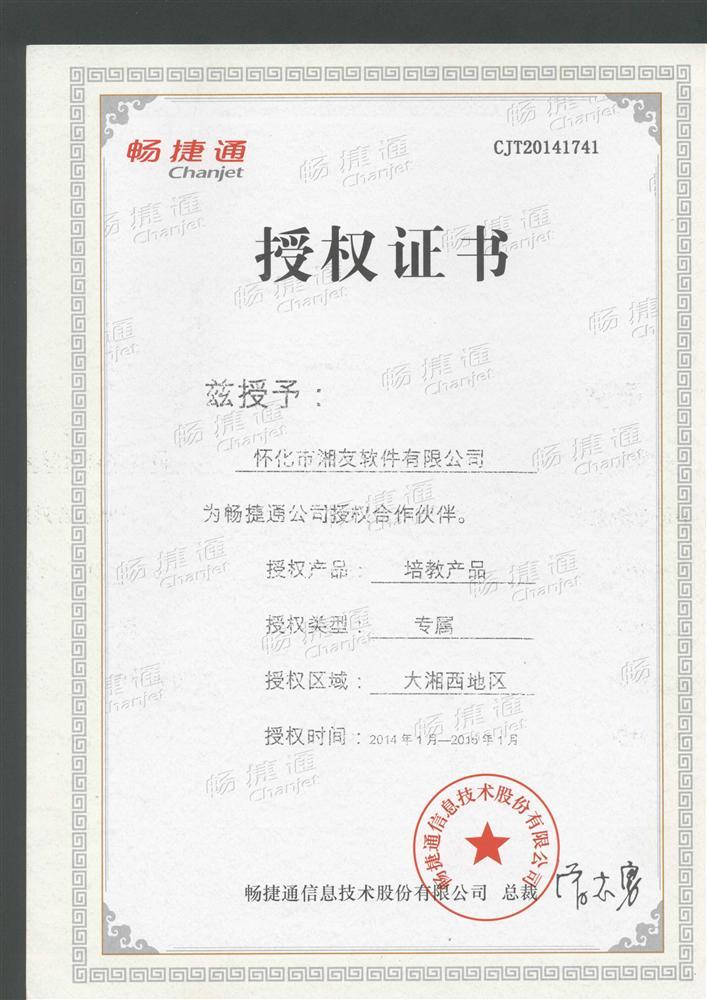 2014年培教部授权证书