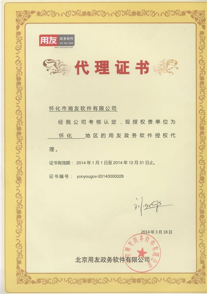 2014年政务授权证书
