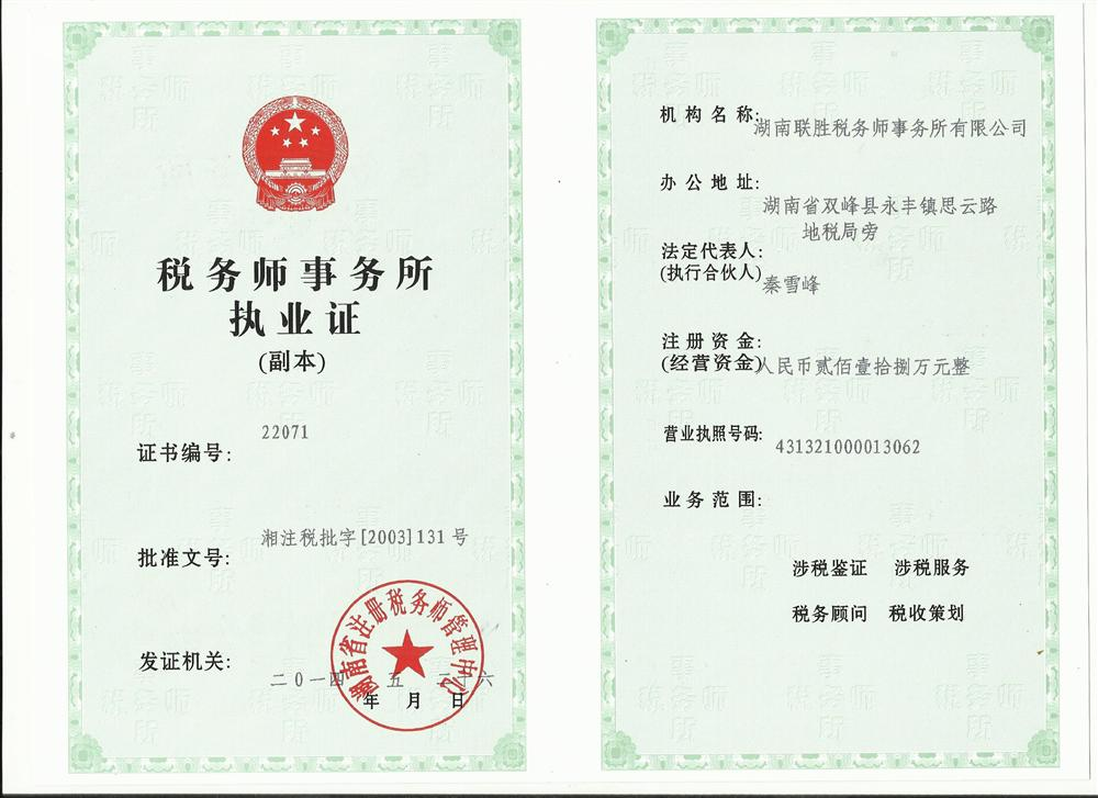 事务所执业证