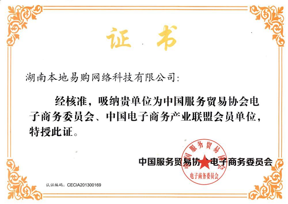 3.中国服务贸易协会电子商务委员会证书本地易购网