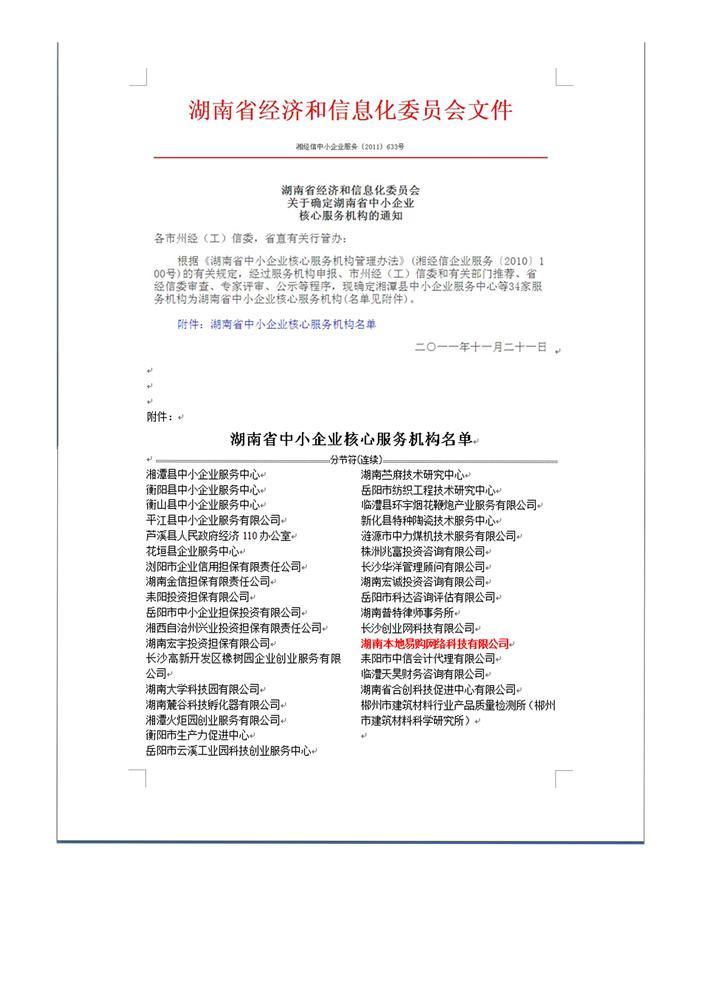 4、湖南经济和信息化委员会文件