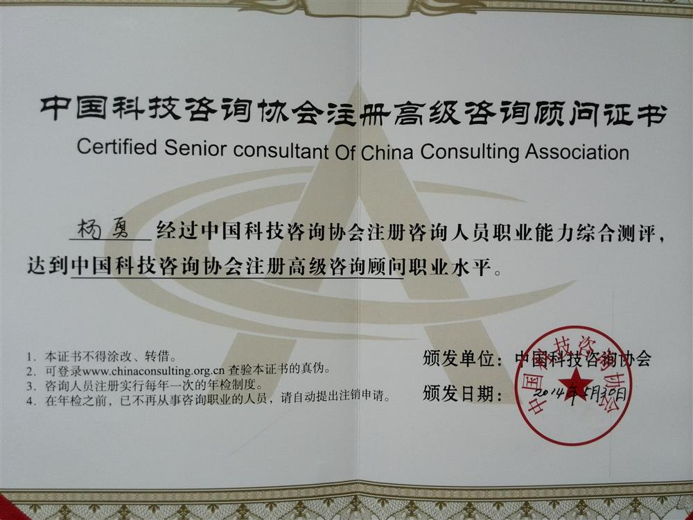 中国科技咨询协会高级咨询师证书