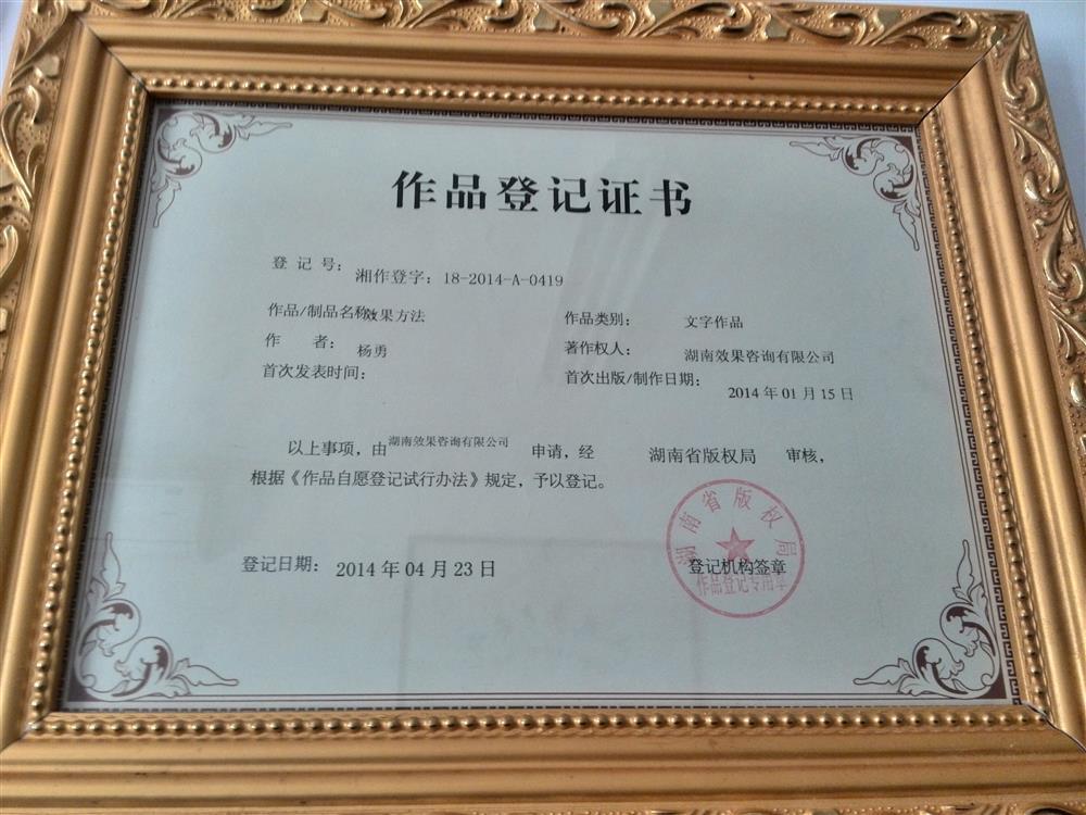 效果方法荣获湖南省版权局专利证书