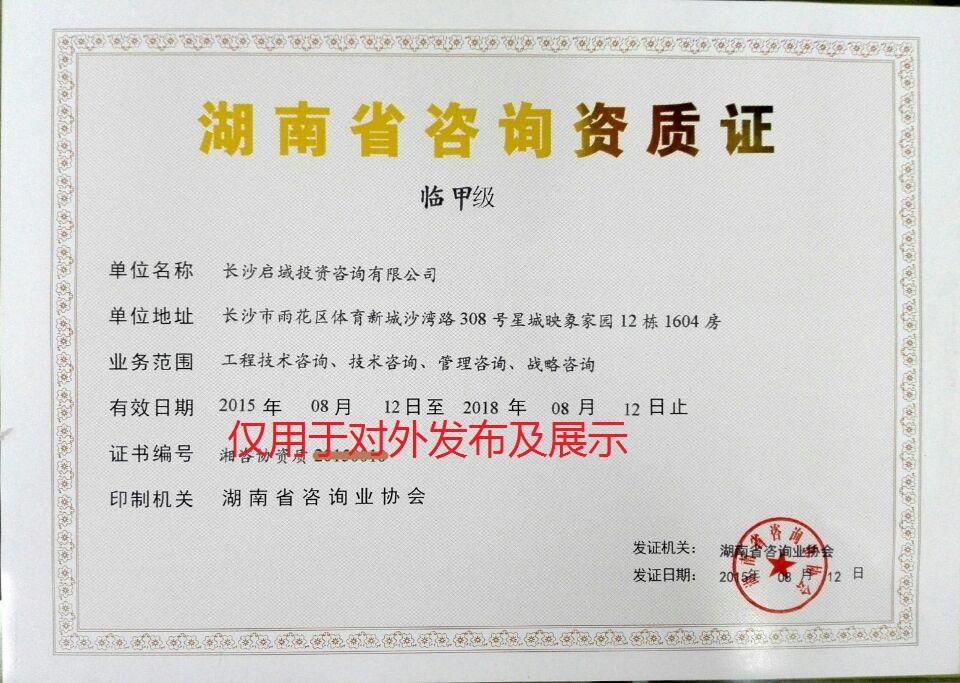 湖南省咨询业甲级资质