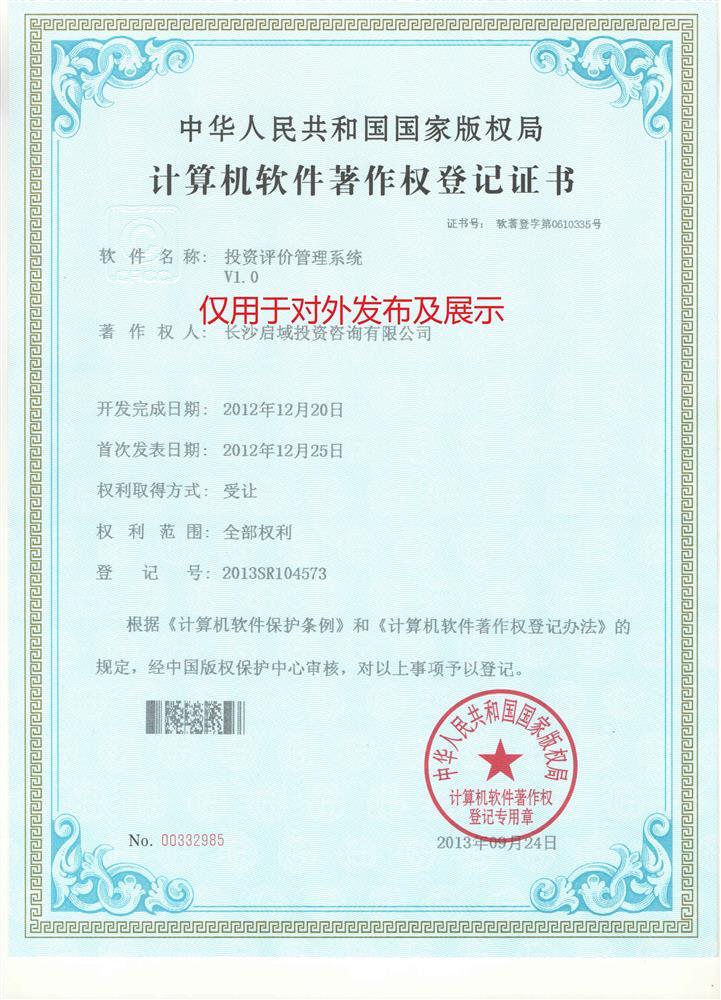 自主开发软件著作权证书