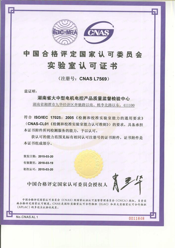 CNAS证书中文