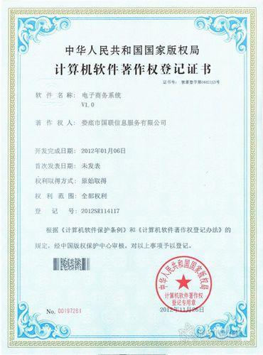 计算机软件著作权登记证书2012