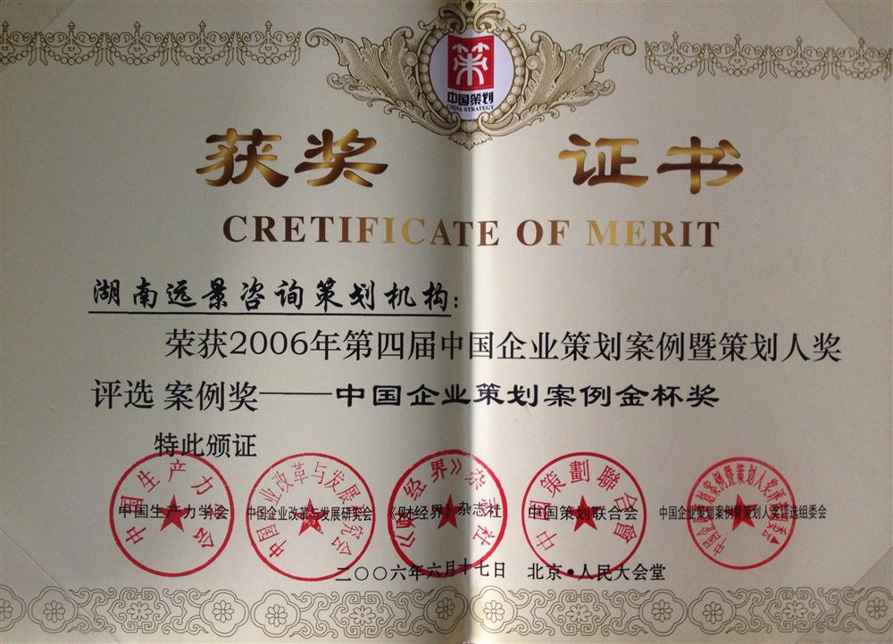 第四届中国企业策划案例金杯奖