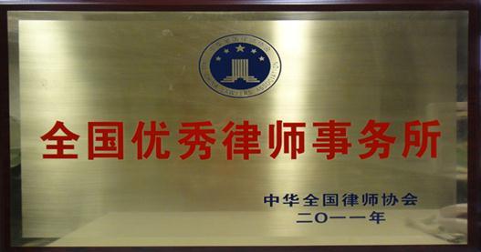 湘晋所荣获全国优秀律师事务所