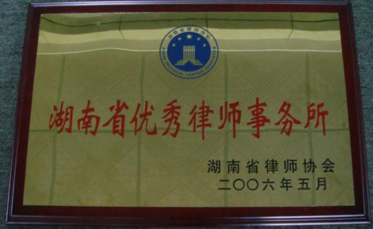 湘晋所荣获湖南省优秀律师事务所