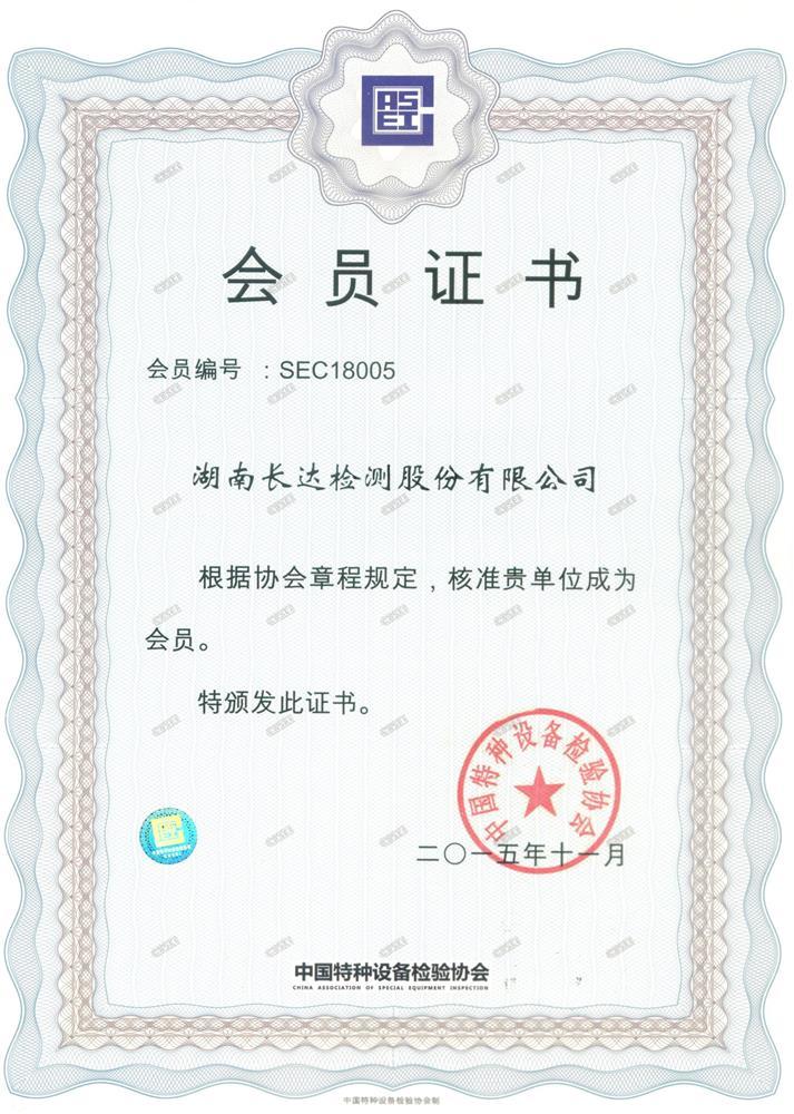 中国特检协会会员