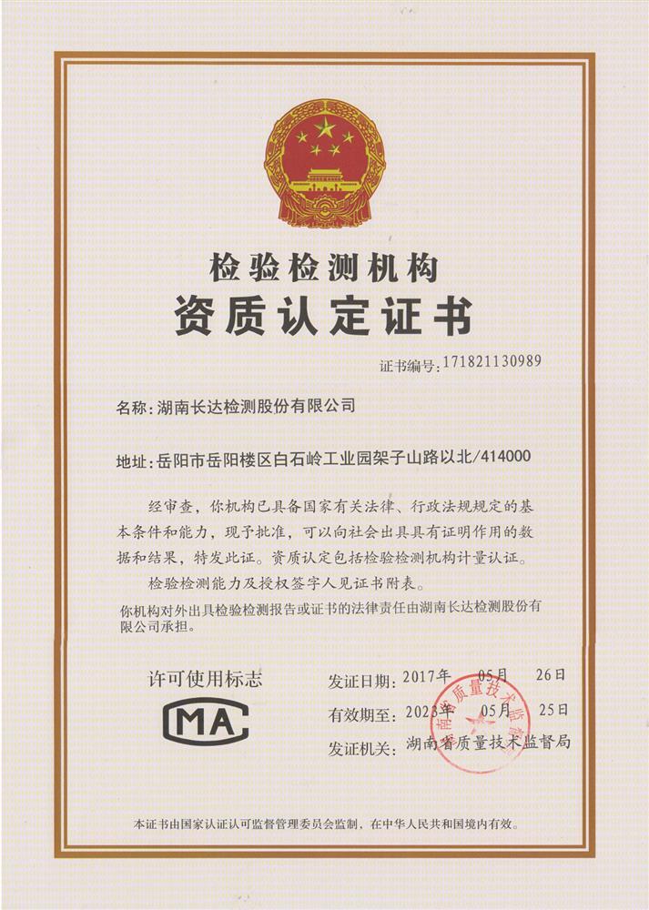 检验检测机构资质认证